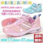 ショッピングオーロラシューズ スニーカー ローカット 子供 キッズ ジュニア 靴 BUBBLE BEANS HCS-255