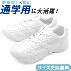 スニーカー メンズ 靴 白 ホワイト 黒 ブラック シューズ 通学 仕事 軽い 軽量 幅広 3E プチプラ Enist HM-1148 HM-1448