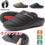 サンダル メンズ レディース 靴 サボ 冬用サンダル ルームシューズ 撥水 防滑 HANG TEN HN-125