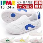 イフミー IFME 上履き 子供 上靴 うわばき キッズ ベビー 大人 おとな 靴 女性 白 ホワイト 幅広 SC-0002