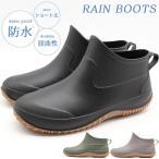 レインブーツ レディース 靴 ショート レインシューズ 黒 ブラック カーキ グレージュ 防水 軽量 軽い mino aka JR-302
