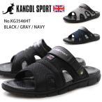 カンゴール スポーツ サンダル メンズ カジュアル おしゃれ シンプル 2WAY 軽い KANGOL SPORT KG3546HT