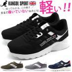 スニーカー レディース 靴 黒 黄 ブラック イエロー グレー 灰色 軽量 軽い 疲れない KANGOL SPORT KG9749