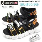 サンダル キッズ 子供 靴 スポーツ 黒 白 ブラック ホワイト 軽い 軽量 ベルクロ 屈曲性 KANGOL SPORT KGY2067 父の日
