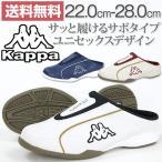 ショッピングサボ サンダル クロッグ メンズ レディース 靴 Kappa KP BCU33 カッパ