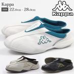 ショッピングサボ クロッグ サンダル メンズ レディース カッパ 白 黒 低反発 歩きやすい 軽い 万能 シンプル 快適 滑りにくい 内履き 仕事 踵がない Kappa KP BCU63