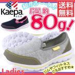 スニーカー スリッポン レディース 靴 Kaepa KPL000915Y