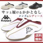 ショッピングサボ サンダル クロッグ メンズ レディース 靴 Kappa MSM555 カッパ