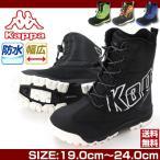 カッパ ブーツ 子供 キッズ ジュニア スノー 防水設計 防滑ソール 幅広 3E アウトドア 登山 Kappa KP SBJ49