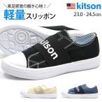 スニーカー レディース 靴 女性 スリッポン 軽量 軽い シンプル ビッグロゴ 仕事 通勤 通学 職場 kitson KS-223