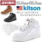 ショッピングkitson キットソン スニーカー 子供 キッズ ジュニア ハイカット 白 黒 シンプル ダンス kitson KSK-004