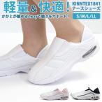 ナースシューズ レディース 靴 シューズ 白 ホワイト ナース 介護 看護 シンプル 撥水 軽量 KINNTEX 1841