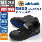 ショッピング安全靴 安全靴 メンズ セーフティシューズ 黒 樹脂製先芯 耐油底 軽量設計 静電気帯電防止 反射素材 抗菌 脱臭 清潔 かっこいい おしゃれ