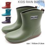 長靴 レインブーツ キッズ 子供 カーキ レッド 完全防水 シンプル 雨 MALAMA AT-70170 AT-70180 AT-70190 AT-70200
