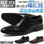 ビジネス シューズ メンズ メンズクラブ 男性 革靴 紳士靴 就活 軽量 ストレートチップ スワール MENSCLUB MB301 MB302 5営業日以内に発送