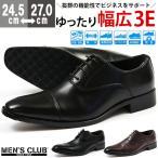 ビジネス シューズ メンズ 革靴 MENSCLUB MB302