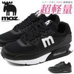 スニーカー レディース 靴 黒 白 ブラック ホワイト 軽量 軽い エアークッション 厚底 通学 人気 ランニング モズ moz MZ-826 MZ-513