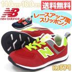 スニーカー スリッポン 子供 キッズ ベビー 靴 New Balance KS574 ニューバランス