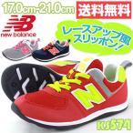 スニーカー スリッポン 子供 キッズ ジュニア 靴 New Balance KS574 ニューバランス
