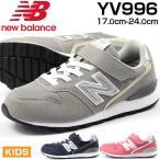 ニューバランス スニーカー 子供 キッズ ジュニア レディース 靴 女性 男の子 女の子 ローカット 軽い New Balance YV996