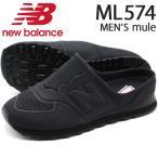 ニューバランス サンダル メンズ 靴 ミュール 黒 ブラック クッション スリッパ 滑りにくい new balance ML574 OXQ