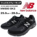 スニーカー ローカット メンズ 靴 New Balance MW880 BK2 ニューバランス