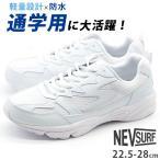 スニーカー メンズ レディース キッズ 靴 白 ホワイト 防水 軽量 軽い 通気 防滑 シンプル NEV SURF nev-1020