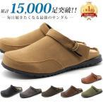 涼鞋 - コンフォート サボ サンダル メンズ 黒 低反発 おしゃれ かかとなし 合皮 フェイクスウェード