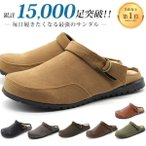 Sandals - コンフォート サボ サンダル メンズ 黒 低反発 おしゃれ かかとなし 合皮 フェイクスウェード