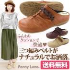 ショッピングサボ サンダル クロッグ レディース 靴 PENNY LANE 1205