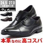 ショッピングビジネスシューズ ビジネス シューズ メンズ 革靴 Piu Mosso PM02731/2730