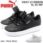プーマ スニーカー キッズ 子供 靴 白 黒 ホワイト ブラック 軽量 軽い リボン ビッキー PUMA VIKKY V2 RIBBON SL AC INF