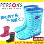 ショッピング長靴 パーソンズ キッズ レインブーツ 子供 キッズ ジュニア 長靴 黒 ピンク 花柄 可愛い おしゃれ 滑りにくい PERSON'S KIDS