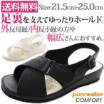 送料無料 あすつく 靴[21.5-25.0cm]仕事/会社/オフィスサンダル