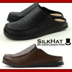ショッピングサボ サンダル サボ メンズ 靴 SILKHAT 4190
