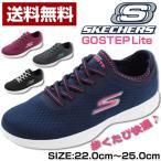 スケッチャーズ レディース スリッポン 靴 黒 ピンク ネイビー 屈曲性 軽量設計 弾力のあるインソール ゴム紐 GO STEP LITE DASHING