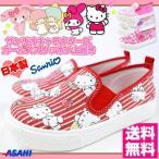 スリッポン 上履き 子供 キッズ ベビー ジュニア 靴 Sanrio P057/059 サンリオ ハローキティ マイメロディ リトルツインスターズ ボンボンリボン