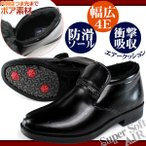 馬靴 - Super Soft AIR 1504 メンズ ショートブーツ