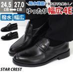 雅虎商城 - STAR CREST JB022/024/025 メンズ ビジネスシューズ