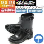 レインブーツ 子供 キッズ ジュニア 長靴 黒 ベルト付き エンジニア 滑りにくい ST.MARTIN 6611