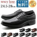 テクシーリュクス texcy luxe ビジネスシューズ 本革 メンズ 幅広 3E ブラック ブラウン 軽量