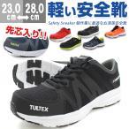 安全靴 メンズ 靴 男性 女性 ローカット タルテックス スニーカー 作業靴 白 黒 赤 TULTEX 51649 51653 父の日