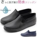 レインシューズ レディース 靴 スリッポン 黒 ブラック ネイビー 防水 サイドゴア 脱ぎ履き 簡単 VD-C2033
