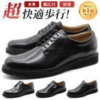 ビジネス シューズ メンズ 革靴 紳士靴 本革 幅広 3E 防滑