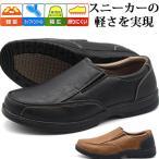 スニーカー メンズ 靴 スリッポン 黒 茶 ブラック ブラウン 軽量 幅広 屈曲 滑りにくい ウォーキング Wilson 1708