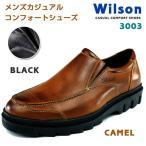Wilson 3003 ウィルソン コンフォート カジュアル メンズ シューズ 3E(EEE) 幅広 快適 ウォーキング tok