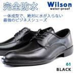 完全防水 メンズ ビジネスシューズ Wilson water-proof 61 ウィルソン