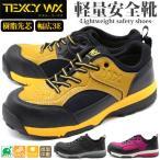 安全靴 メンズ 靴 セーフティーシューズ カーキ パープル キャメル 軽量 軽い TEXCY WX WX-0006 5営業日以内に発送