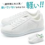 スニーカー メンズ レディース 靴 軽量 軽い 疲れない 白 ホワイト 通学 仕事 シューズ FC.CROW FC9723 FC4109