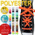 【50色】New !! スニーカー用靴ひも ポリエステル 平ひも(約8mm幅)